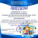 МАДОУ № 20 Среднеуральск