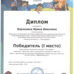 diplom-1-mesto-rassudariki-2015