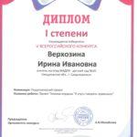 diplom-1-mesto-v-vserossijskij-gordost-rossii-2015