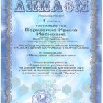 diplom-1-mesto-vserossijskij-novogodnij-karnaval-tvorchestva-2015