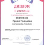 diplom-2-mesto-v-mezhdunarodnyj-gordost-rossii-2015