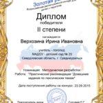diplom-2-stepeni-zolotaya-rybka-2015