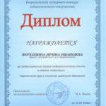 diplom-uchastnika-vserossijskij-internetkonkurs2014