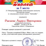 Рысаева Л.В.