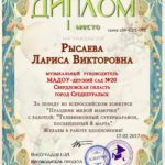 Рысаева Лариса Викторовна